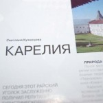 Fashion WORLD, Карелия